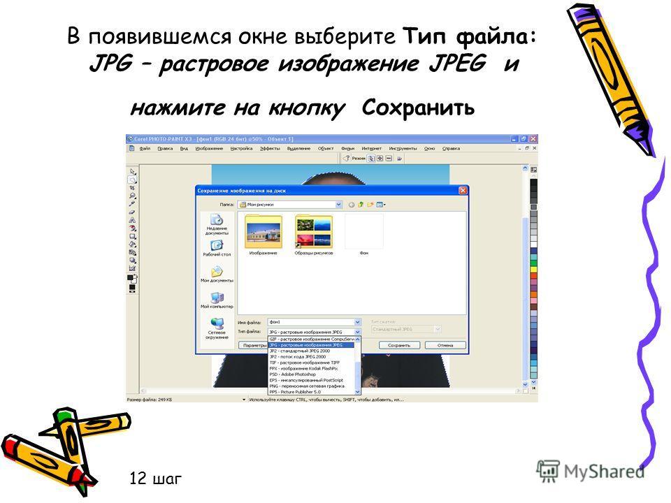 В появившемся окне выберите Тип файла: JPG – растровое изображение JPEG и нажмите на кнопку Сохранить 12 шаг