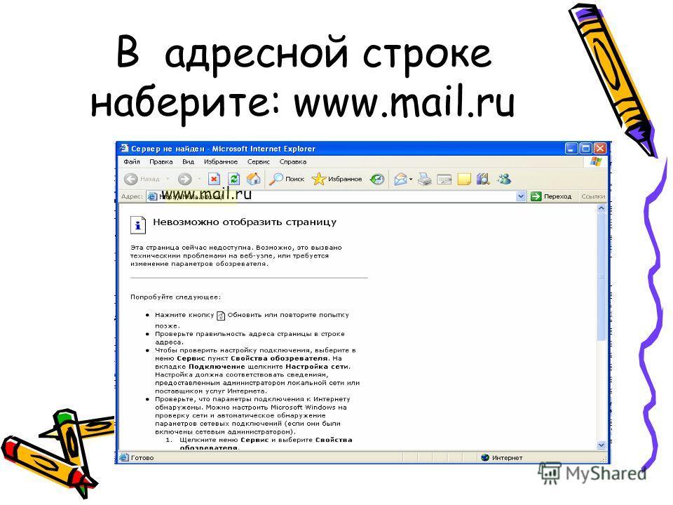 В адресной строке наберите: www.mail.ru www.mail.ru