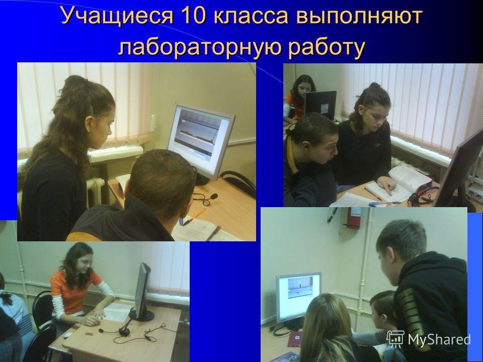 Учащиеся 10 класса выполняют лабораторную работу