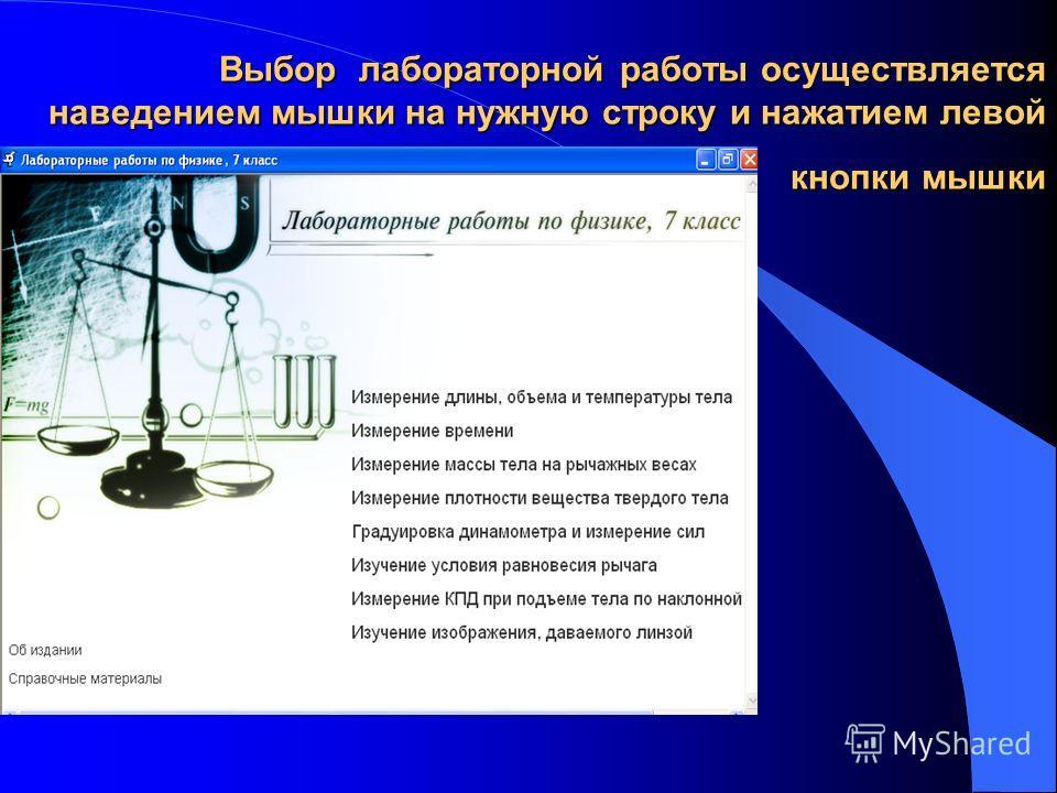 Выбор лабораторной работы осуществляется наведением мышки на нужную строку и нажатием левой кнопки мышки