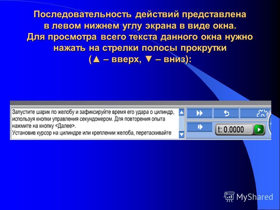 Последовательность действий представлена в левом нижнем углу экрана в виде окна. Для просмотра всего текста данного окна нужно нажать на стрелки полосы прокрутки ( – вверх, – вниз):