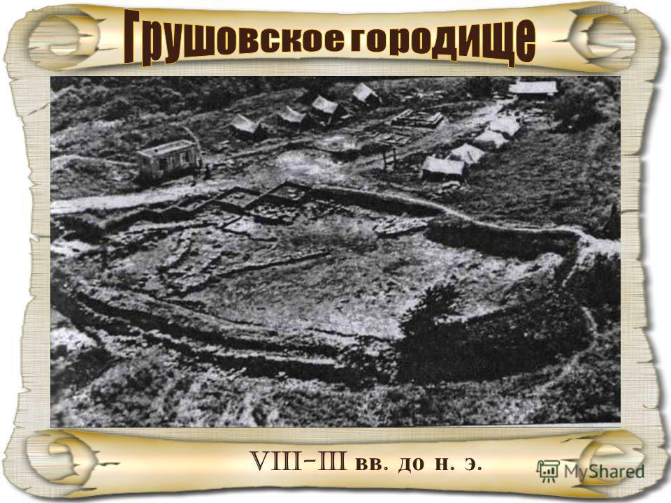 VIII-III вв. до н. э.