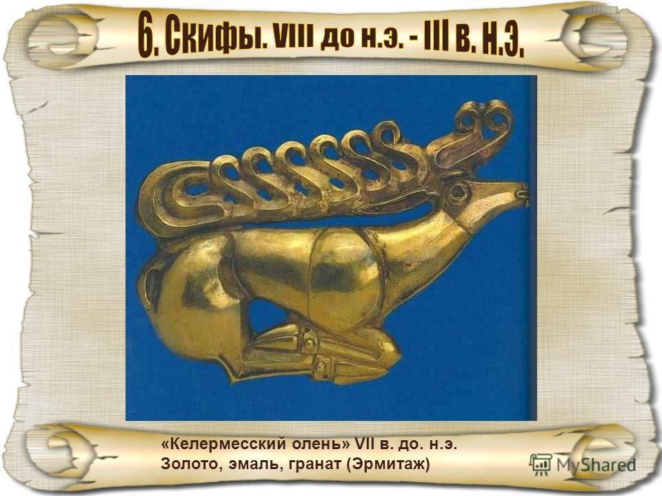 «Келермесский олень» VII в. до. н.э. Золото, эмаль, гранат (Эрмитаж)