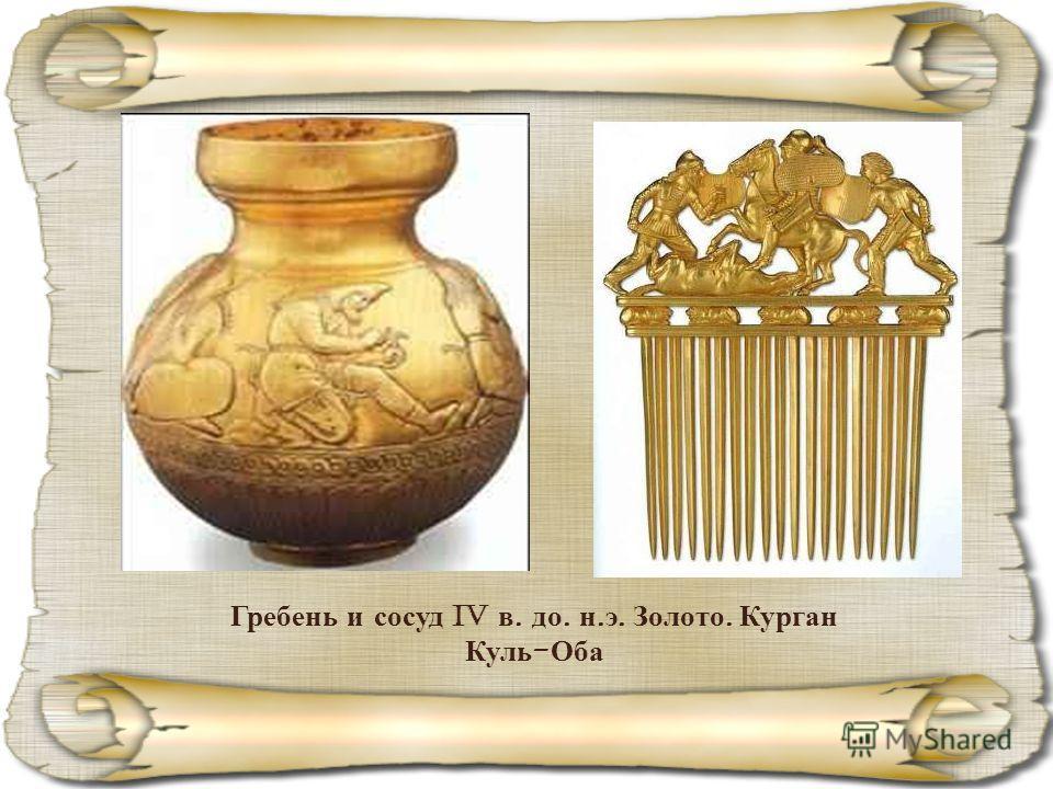 Гребень и сосуд IV в. до. н. э. Золото. Курган Куль - Оба