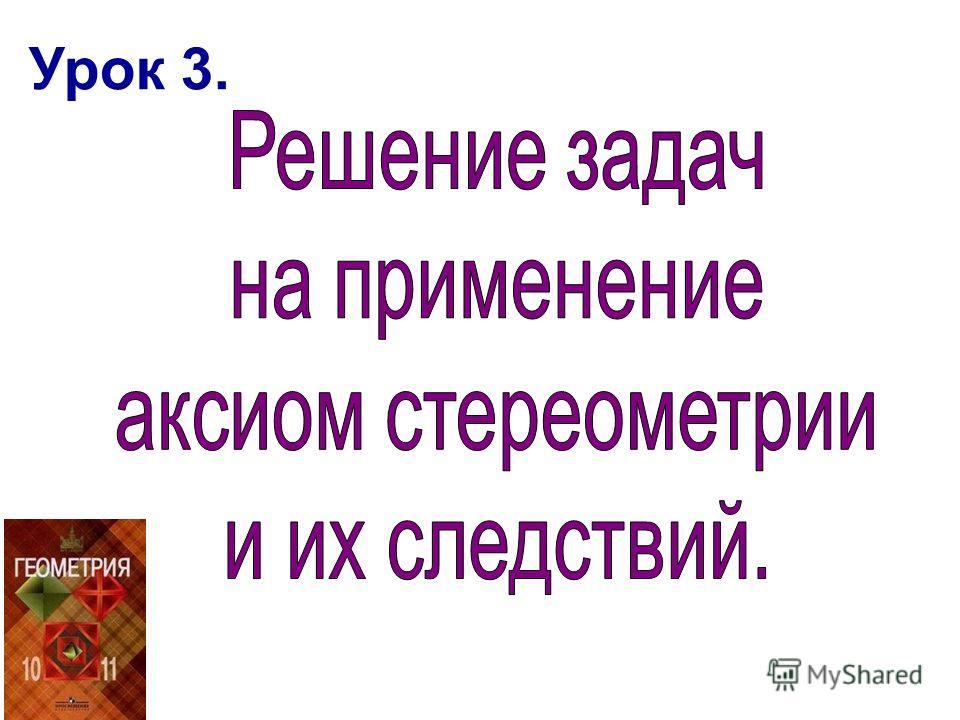 Урок 3.