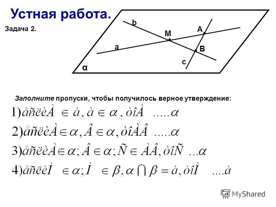 Устная работа. Задача 2. α А М В а b c Заполните пропуски, чтобы получилось верное утверждение: