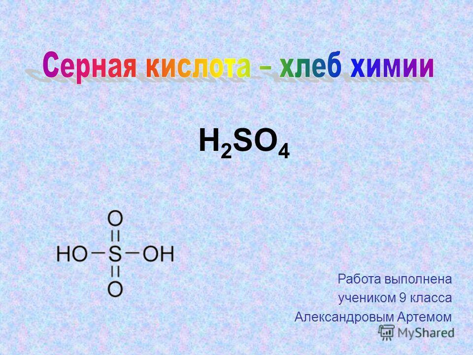H 2 SO 4 Работа выполнена учеником 9 класса Александровым Артемом
