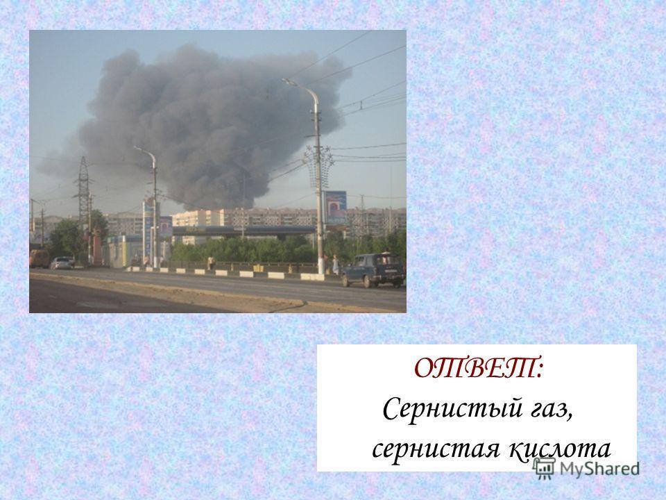 ОТВЕТ: Сернистый газ, сернистая кислота