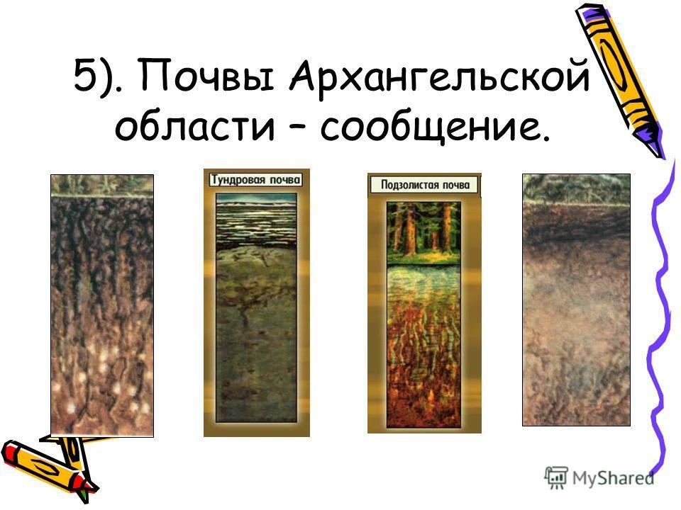 5). Почвы Архангельской области – сообщение.