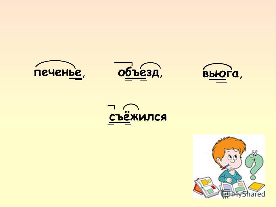 Тема урока: Правописание слов с разделительными Ъ и Ь знаками. Слова – синонимы. Правописание слов с разделительными Ъ и Ь знаками. Слова – синонимы.