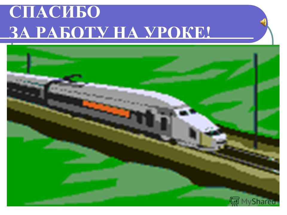 ПОВТОРЕНИЕ Расскажите о достоинствах поезда? Перечислите поезда дальнего следования. Сравните пассажирский и скорый поезд. Перечислите достоинства фирменного поезда. Какую информацию можно узнать по расписанию движения поездов и по билету?