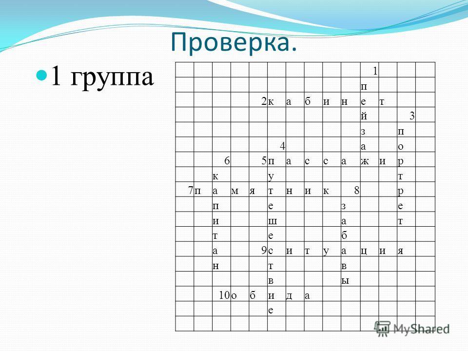 Проверка. 1 группа 1 п 2кабинет й 3 з п 4 а о 6 5пассажир к у т 7памятник8 р п е з е и ш а т т е б а 9ситуация н т в в ы 10обида е
