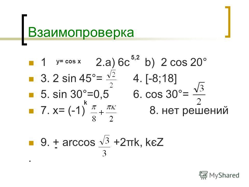 5) 2 sin 15° cos 15 ° 6) cos 15 ° - sin 15 ° Решите уравнение 7) sin 2x= 8) tg 5x = -3 9) 3 cos x = Вычисли: 22