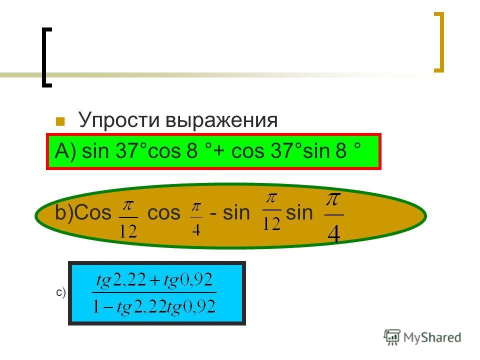 Устные задания( разминка) 1. Найдите значение выражения Вычисли: (27*64) Внимание!