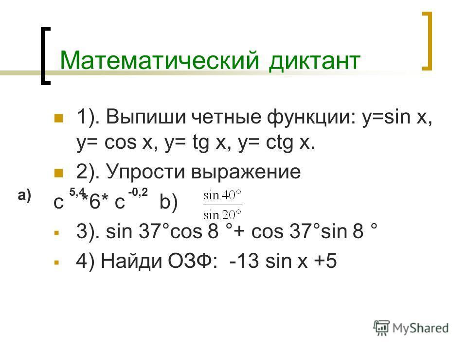 Найти Е(у) и установить соответствие. Найди и исправь ошибку 1. y=sin 2 x – 1 2. y= -12 cos x 3. y= 1 – cos 4x 4. y= -sin x a)[0;2] b)[-1;1] c)[-2;0] d)[-12;12]