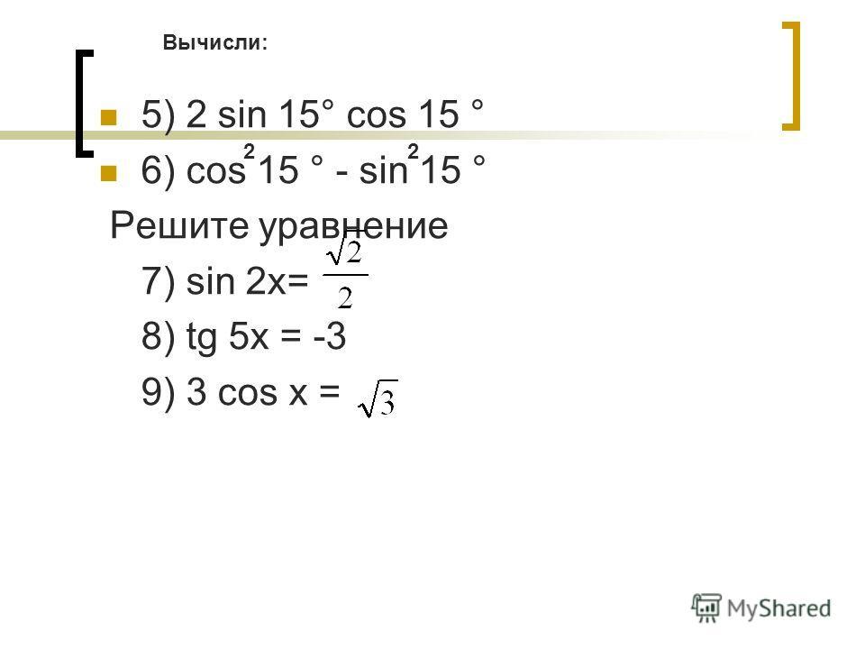 Математический диктант 1). Выпиши четные функции: y=sin x, y= cos x, y= tg x, y= ctg x. 2). Упрости выражение с *6* с b) 3). sin 37°cos 8 °+ cos 37°sin 8 ° 4) Найди ОЗФ: -13 sin x +5 5,4-0,2 a)