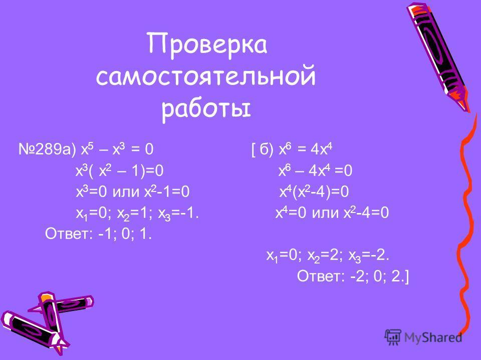 Повторение 1.Какое уравнение с одной переменной называется целым? Привести примеры. 2.Как найти степень целого уравнения? Сколько корней может иметь уравнение с одной переменной первой степени; второй степени; n-й степени? 3.Проверочная работа (на 10