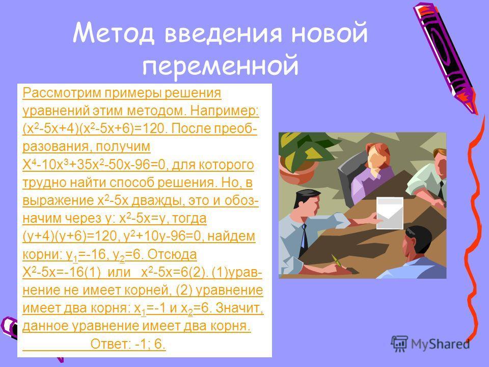 Проверка самостоятельной работы 291а) х 3 -х 2 -4(х-1) 2 =0; х 2 (х-1)-4(х-1) 2 =0; (х-1)(х 2 -4х+4)=0; х-1=0 или х 2 -4х+4=0; х =1; Д=в 2 -4ас=16-16=0; х = -в/2а=4/2=2. Ответ: 1; 2. 291б) 2у 3 +2у 2 -(у+1) 2 =0; 2у 2 (у+1)-(у+1) 2 =0; (у+1)(2у 2 -у-