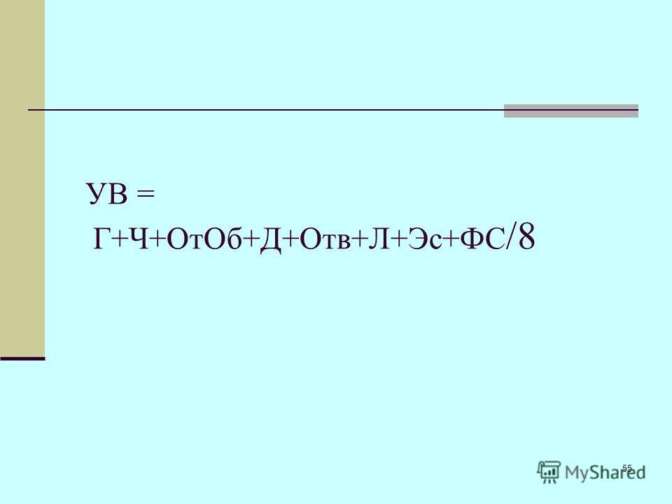 55 УВ = Г+Ч+ОтОб+Д+Отв+Л+Эс+ФС /8