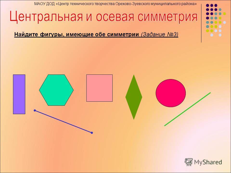 Найдите фигуры, имеющие обе симметрии (Задание 3)