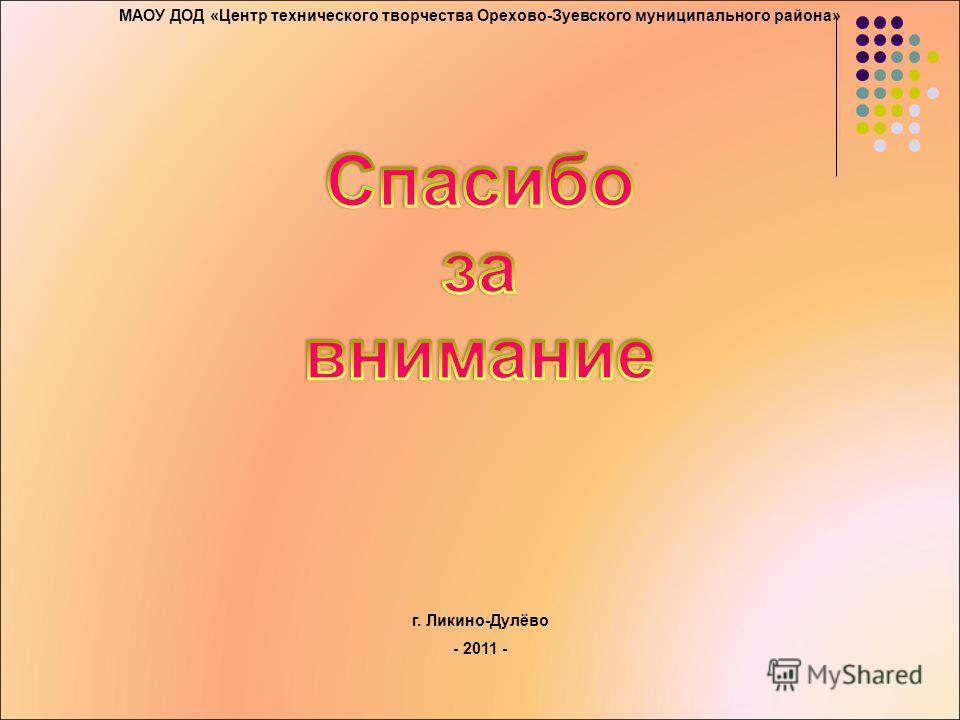 г. Ликино-Дулёво - 2011 -