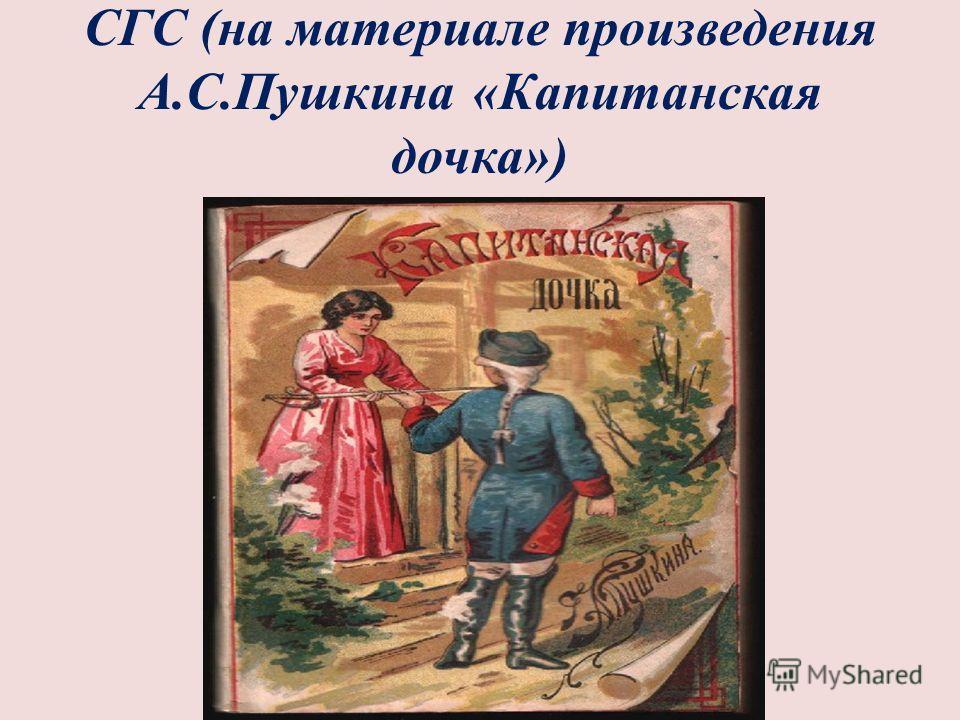 СГС (на материале произведения А.С.Пушкина «Капитанская дочка»)