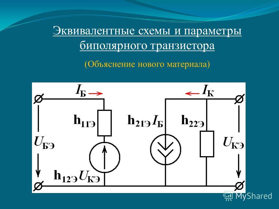 Схема с общим эмиттером Эквивалентные схемы и параметры биполярного транзистора (Объяснение нового материала)