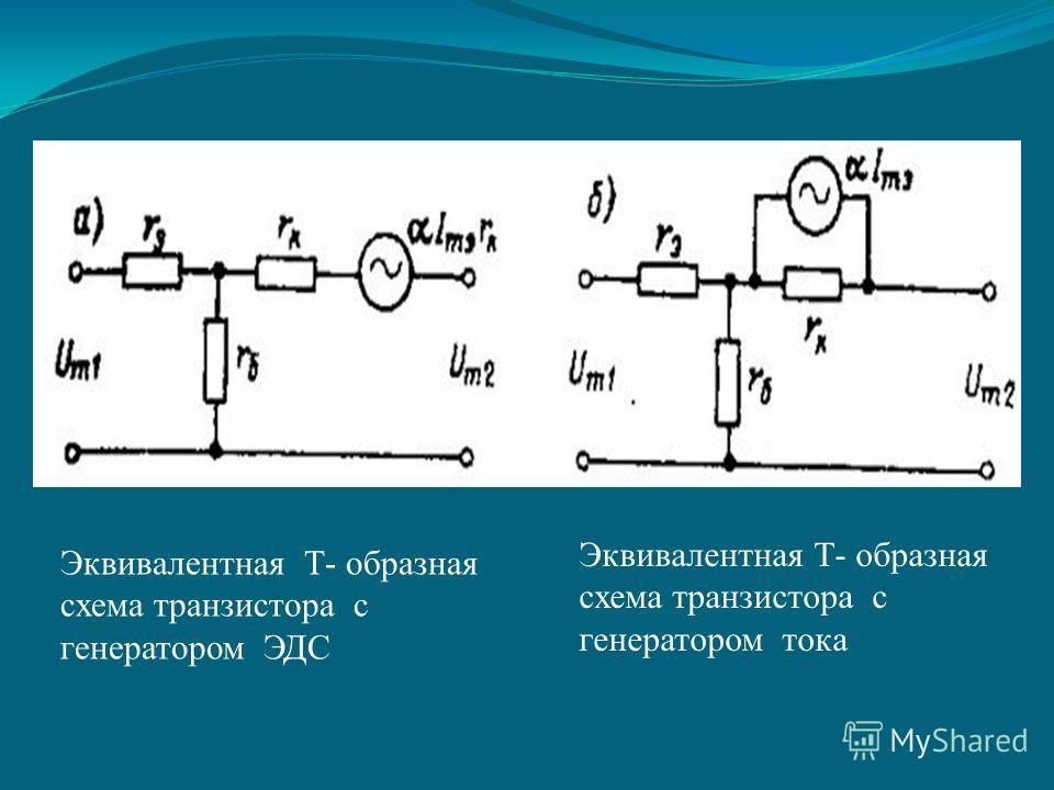 Эквивалентная Т- образная схема транзистора с генератором ЭДС Эквивалентная Т- образная схема транзистора с генератором тока
