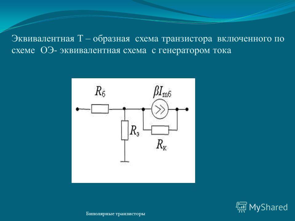 Эквивалентная Т – образная схема транзистора включенного по схеме ОЭ- эквивалентная схема с генератором тока Биполярные транзисторы