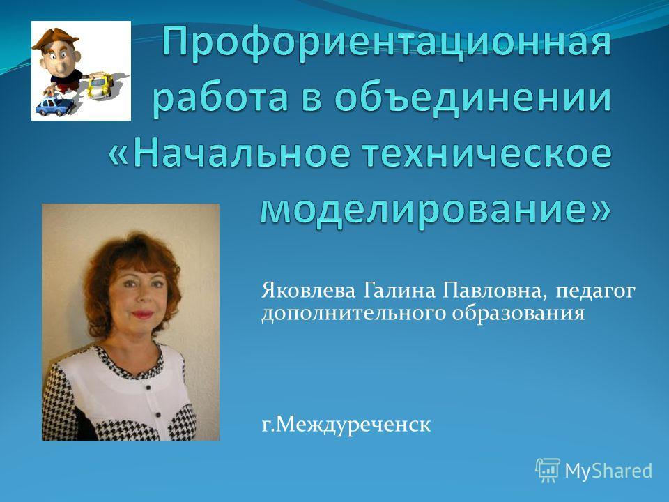 Яковлева Галина Павловна, педагог дополнительного образования г.Междуреченск