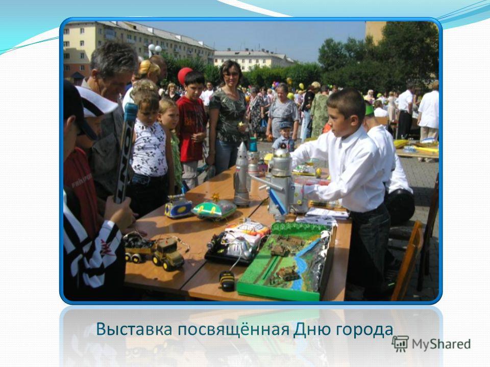 Выставка посвящённая Дню города