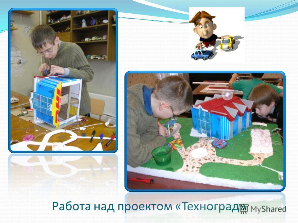 Работа над проектом «Техноград»