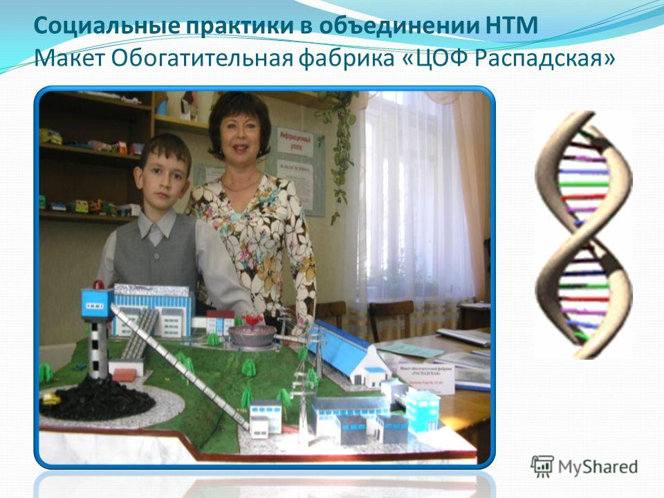 Социальные практики в объединении НТМ Макет Обогатительная фабрика «ЦОФ Распадская»