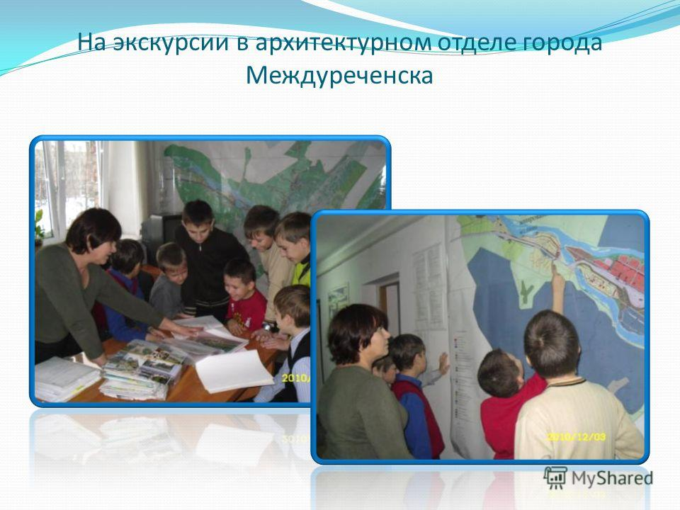 На экскурсии в архитектурном отделе города Междуреченска