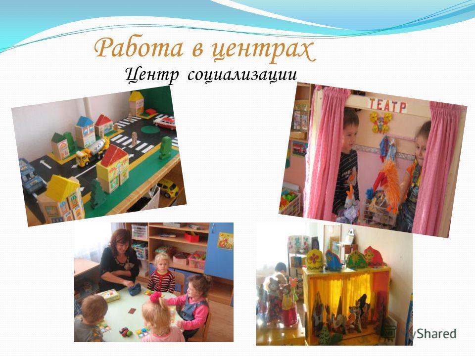 Работа в центрах Центр социализации