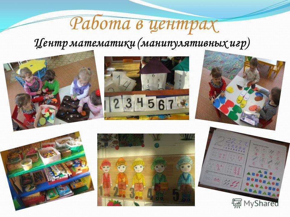 Работа в центрах Центр математики (манипулятивных игр)
