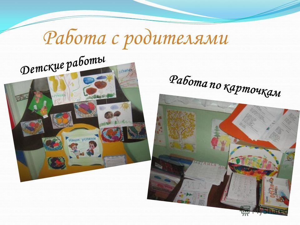 Работа с родителями Детские работы Работа по карточкам