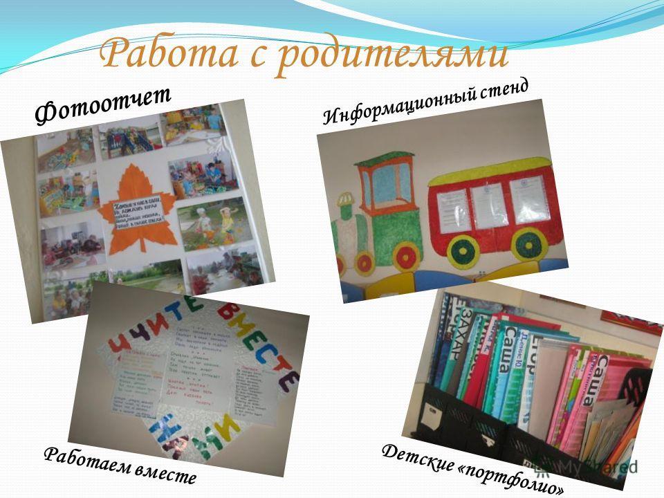 Работа с родителями Фотоотчет Работаем вместе Детские «портфолио» Информационный стенд