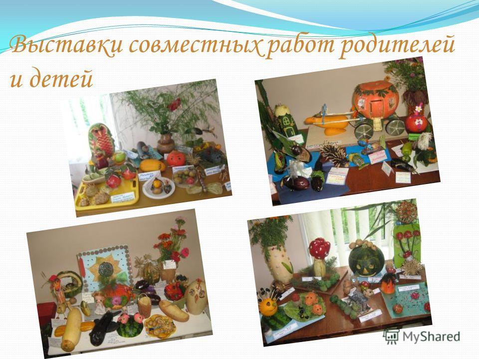 Выставки совместных работ родителей и детей