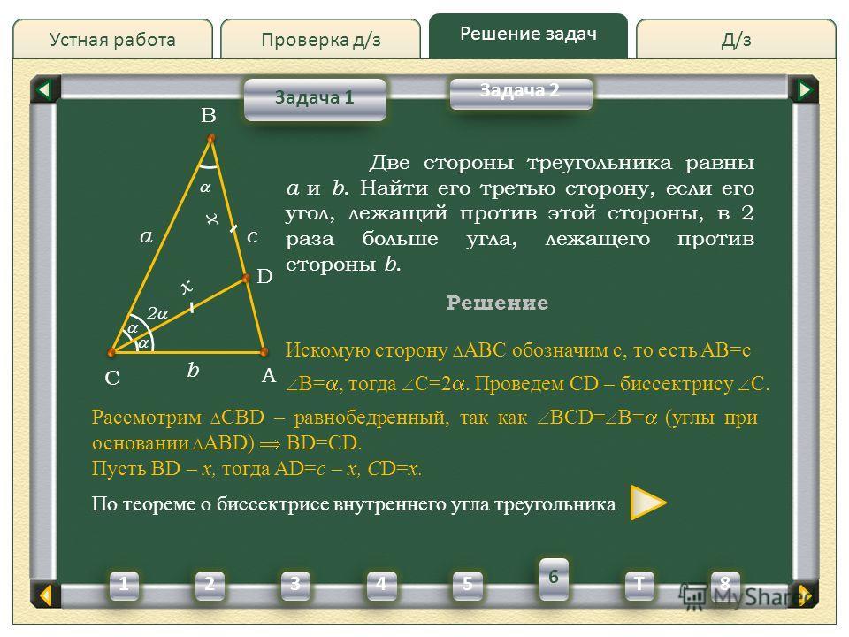 Д/зД/зПроверка д/з Решение задач Устная работа Проверка д/з Задача 1 Задача 2 Решение A C B a b Искомую сторону ABC обозначим c, то есть AB=c Две стороны треугольника равны a и b. Найти его третью сторону, если его угол, лежащий против этой стороны,