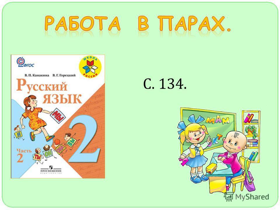 С. 134.