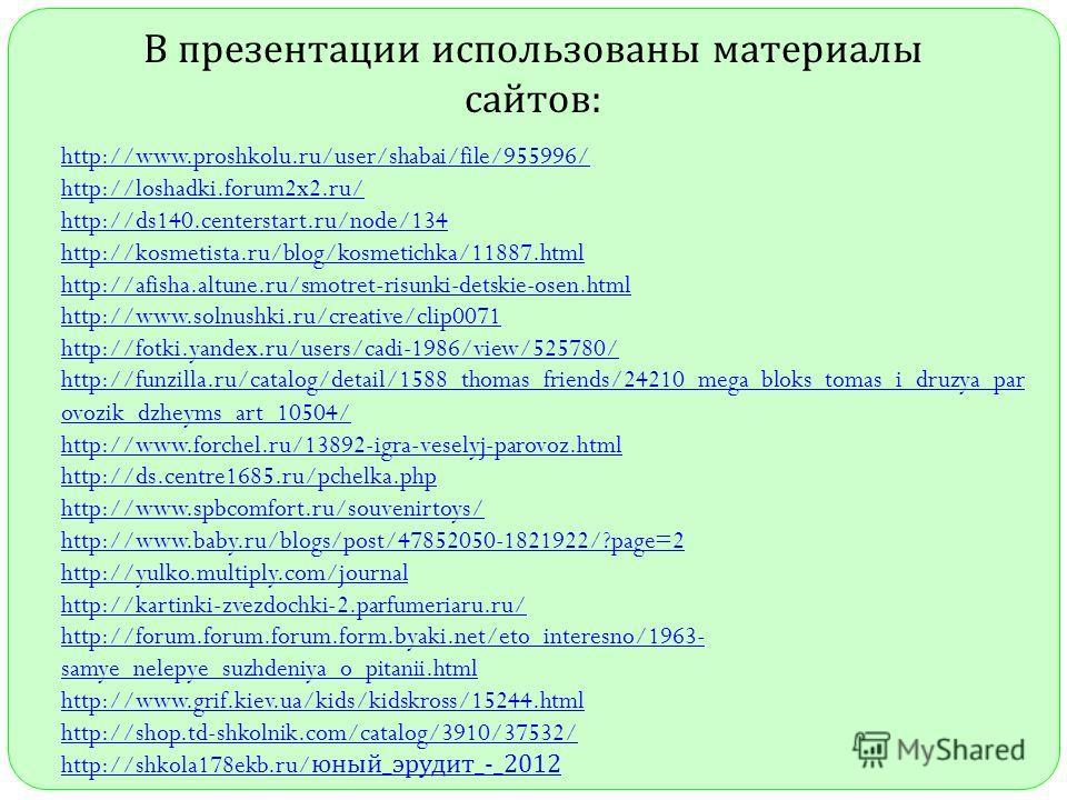 http://www.proshkolu.ru/user/shabai/file/955996/ http://loshadki.forum2x2.ru/ http://ds140.centerstart.ru/node/134 http://kosmetista.ru/blog/kosmetichka/11887.html http://afisha.altune.ru/smotret-risunki-detskie-osen.html http://www.solnushki.ru/crea