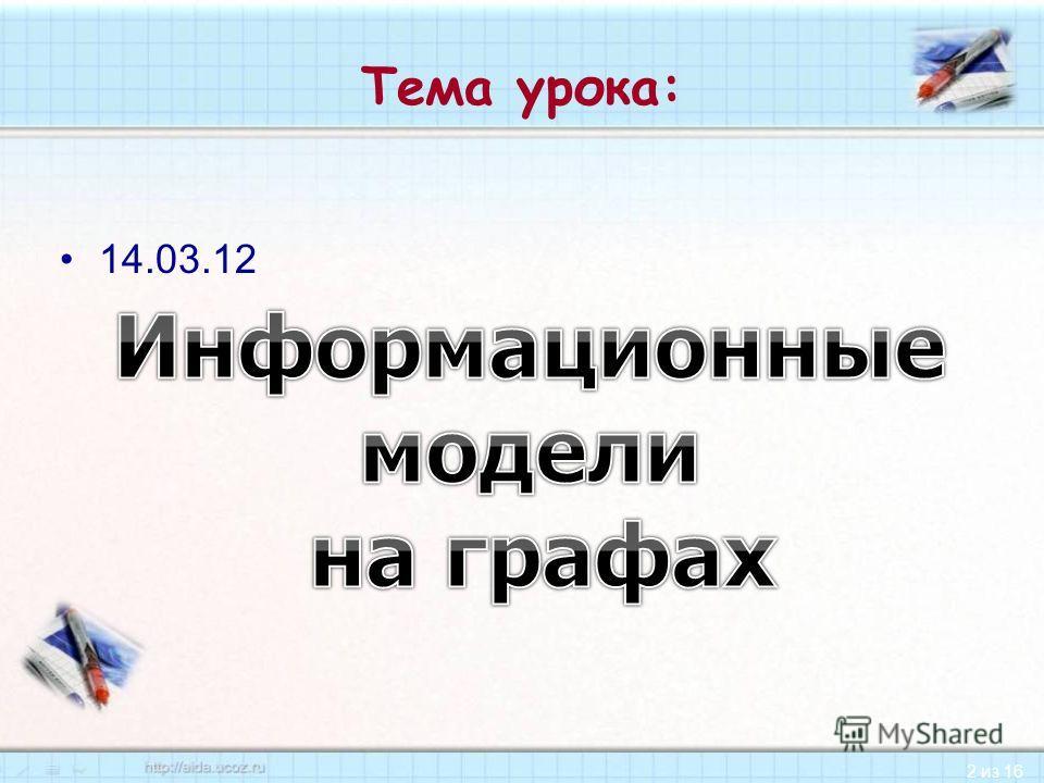 2 из 16 Тема урока: 14.03.12