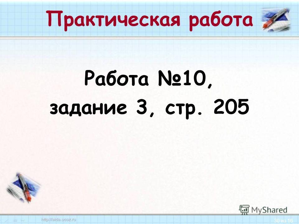 30 из 16 Практическая работа Работа 10, задание 3, стр. 205
