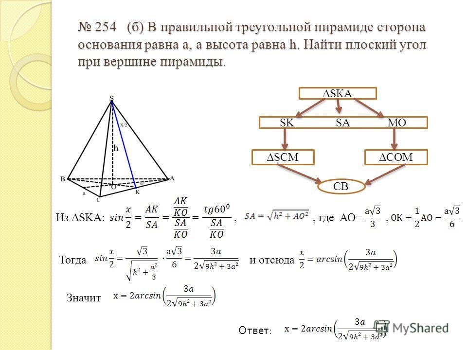 254 (б) В правильной треугольной пирамиде сторона основания равна а, а высота равна h. Найти плоский угол при вершине пирамиды. 254 (б) В правильной треугольной пирамиде сторона основания равна а, а высота равна h. Найти плоский угол при вершине пира
