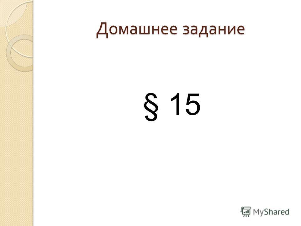 Домашнее задание § 15