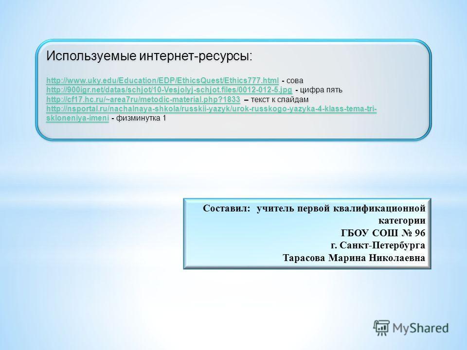 Используемые интернет-ресурсы: http://www.uky.edu/Education/EDP/EthicsQuest/Ethics777.html - сова http://900igr.net/datas/schjot/10-Vesjolyj-schjot.files/0012-012-5.jpg - цифра пять http://cf17.hc.ru/~area7ru/metodic-material.php?1833 – текст к слайд