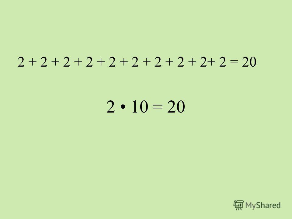 2 + 2 + 2 + 2 + 2 + 2 + 2 + 2 + 2+ 2 = 20 2 10 = 20