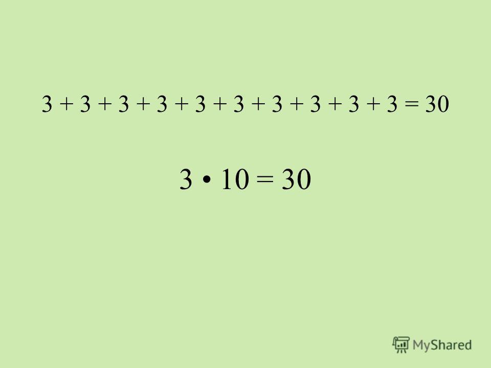 3 + 3 + 3 + 3 + 3 + 3 + 3 + 3 + 3 + 3 = 30 3 10 = 30