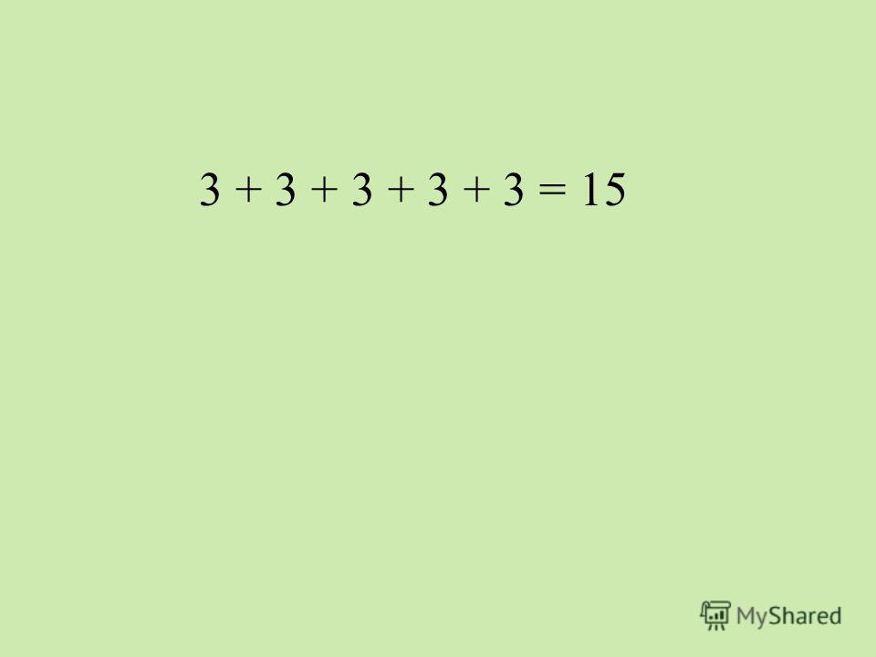 3 + 3 + 3 + 3 + 3 = 15